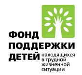 Фонда поддержки детей, находящихся в трудной жизненной ситуации